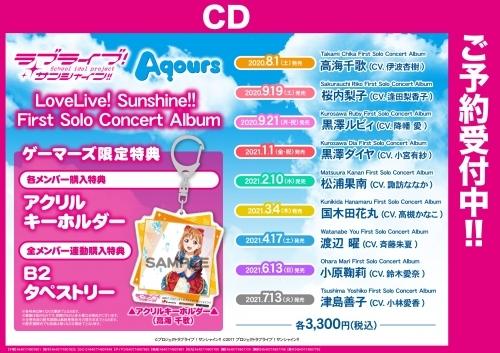 【アルバム一括購入】LoveLive! Sunshine!! First Solo Concert Album
