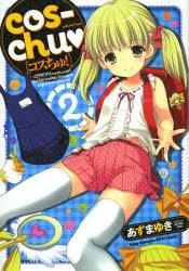 【コミック】cos-chu(2)