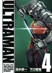 【コミック】ULTRAMAN(4) 通常版