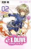 エルドライブ【elDLIVE】(2)