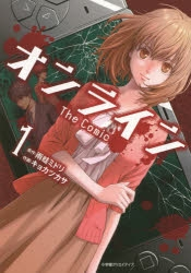 【コミック】オンライン The Comic(1)