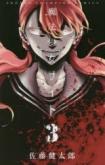 魔法少女サイト(3)