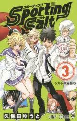 【コミック】Sporting Salt(3)