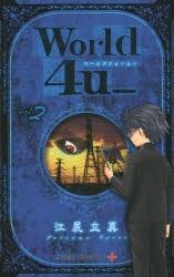 【コミック】World 4u_(2)