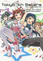 【コミック】Tokyo 7th シスターズ コミックアンソロジー
