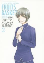 【コミック】愛蔵版 フルーツバスケット(2)