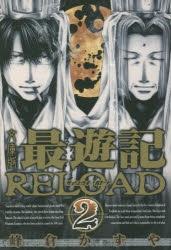【コミック】文庫版 最遊記RELOAD(2)