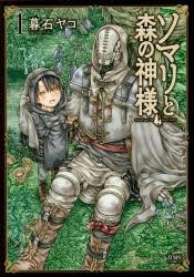 【コミック】ソマリと森の神様(1)