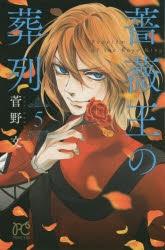 【コミック】薔薇王の葬列(5)