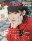 声優アニメディアYEAR BOOK 2015-2016