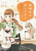 味噌汁でカンパイ!(1)