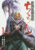 ちるらん新撰組鎮魂歌(14)