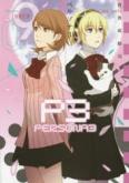 ペルソナ3(9)
