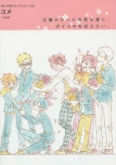 同人作家コレクション(208) コメ