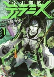 【コミック】宇宙戦艦ティラミス(1)