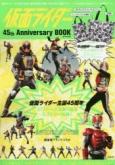 仮面ライダー 45th Anniversary BOOK