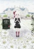黒-kuro-(3)