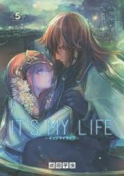 【コミック】IT'S MY LIFE(5)