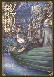 【コミック】ソマリと森の神様(2)