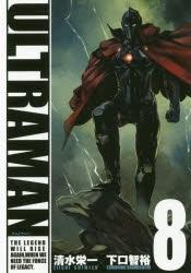 【コミック】ULTRAMAN(8) 通常版