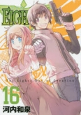 EIGHTH-エイス-(16)