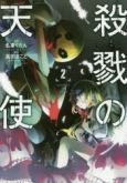 殺戮の天使(2)