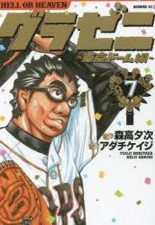 【コミック】グラゼニ ~東京ドーム編~(7)
