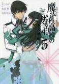 魔法科高校の劣等生 九校戦編(5)