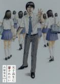 女子高生に殺されたい(2)