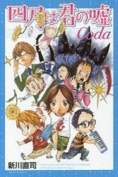 【コミック】四月は君の嘘Coda