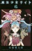 魔法少女サイト(6)