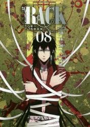 【コミック】RACK-13係の残酷器械-(8)