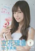 立花理香 1st 写真集『どうも、立花です。』