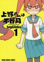 【コミック】上野さんは不器用(1)