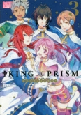 KING OF PRISM by PrettyRhythm コミックアンソロジー(3)