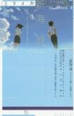 ユリイカ2016年9月号 特集=新海誠 -『ほしのこえ』から『君の名は。』へ-