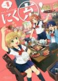 にく充!(1) Girls Meat Chu