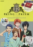 KING OF PRISM by PrettyRhythm プリズムスタァ公式ファンブック