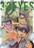 3×3EYES 幻獣の森の遭難者(4)