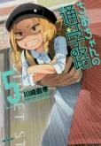 ちおちゃんの通学路(5)