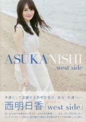 【写真集】西明日香 1stフォトブック「west side」