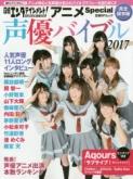 日経エンタテインメント! アニメSpecial 声優バイブル2017