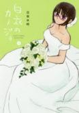白衣のカノジョ(6)