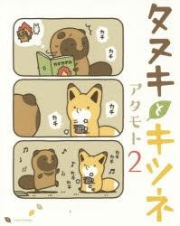 【コミック】タヌキとキツネ(2)
