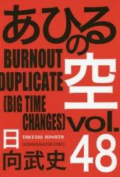 【コミック】あひるの空(48) BURNOUT DUPLICATE