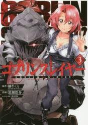 【コミック】ゴブリンスレイヤー(3)