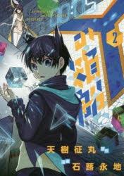 【コミック】Yの箱船(2)