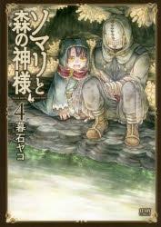 【コミック】ソマリと森の神様(4)