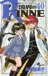 【コミック】境界のRINNE(40)