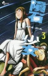 【コミック】隕石少女(3)